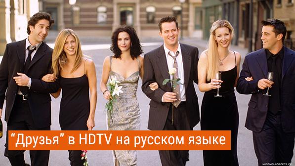 скачати серіал друзі: